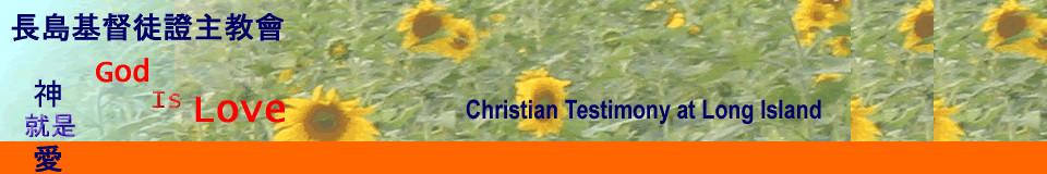 長島基督徒證主教會